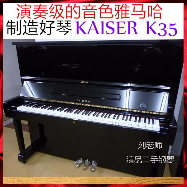 日本雅马哈旗下高端琴KAISER K35A