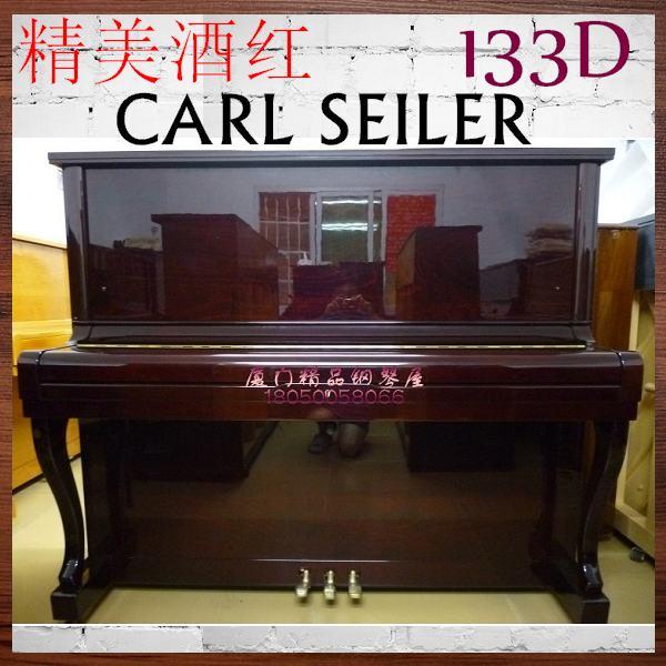酒红色卡尔塞乐 德国风格CARL SEILER  有视频