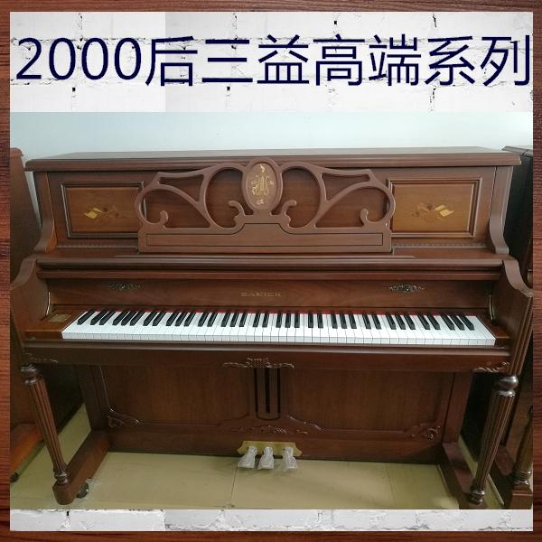 三益钢琴高端型号