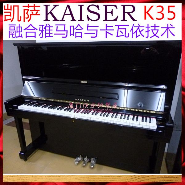KAISER K35钢琴