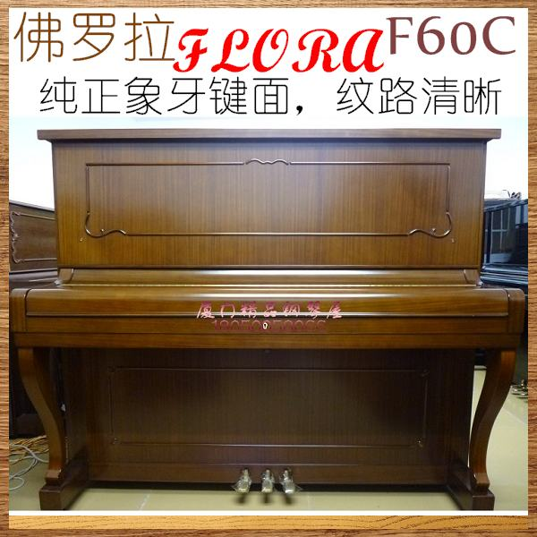 象牙FLORA F60C