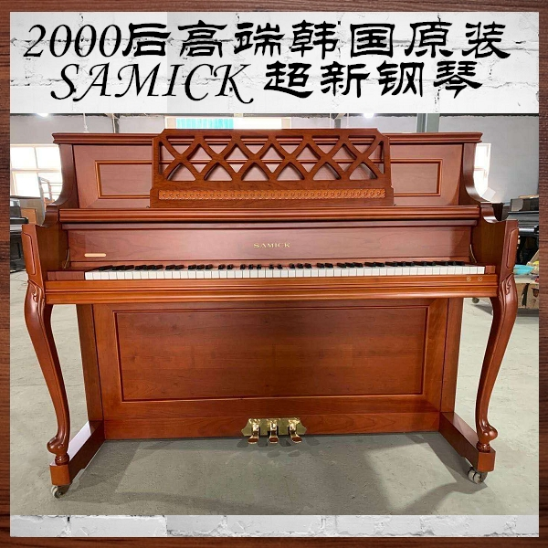三益SAMICK 进口精品二手钢琴,高端