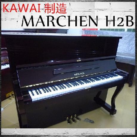 KAWAI 卡瓦依制造马泉钢琴 MARCHEN H2B