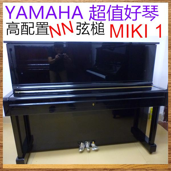 厦门二手钢琴——YAMAHA 雅马哈制造精品MIKI 1 二手钢琴