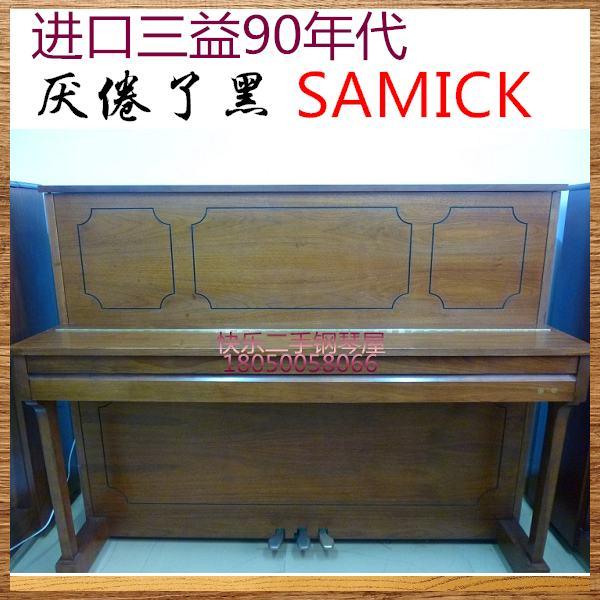 厦门二手钢琴——进口三益二手钢琴SAMICK 90年代