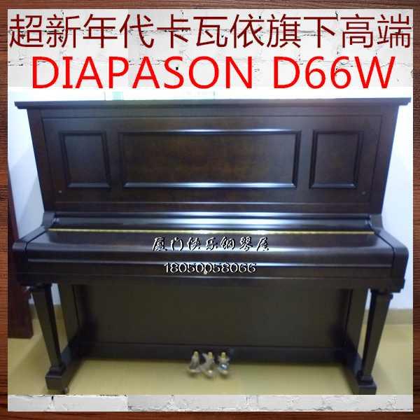 卡瓦依旗下高端演奏钢琴DIAPASON 132D66W(90年代超新,音质完美)