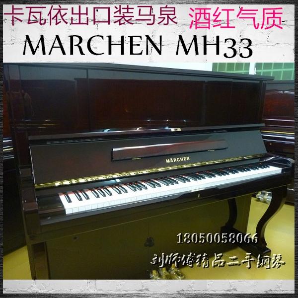 超新年代,卡瓦依出口装马泉钢琴