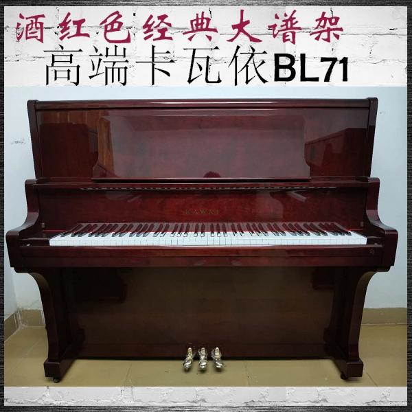 经典名琴卡瓦依大谱架高端版本BL71